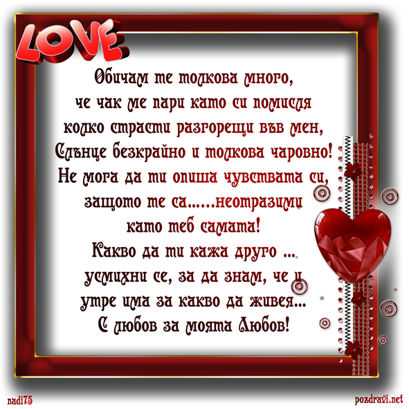 Картичка: с любов за моята любов!