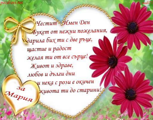 Пожелания за имен ден на Мария