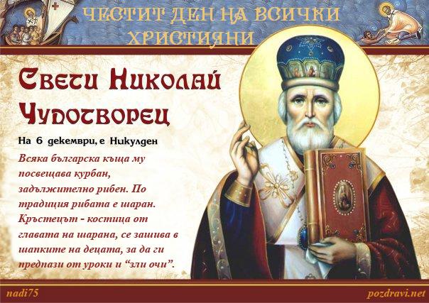 день святителя николая в болгарии