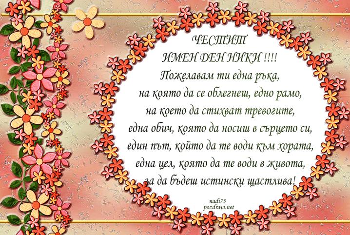 На русском языке поздравления на никах на русском языке своими словами