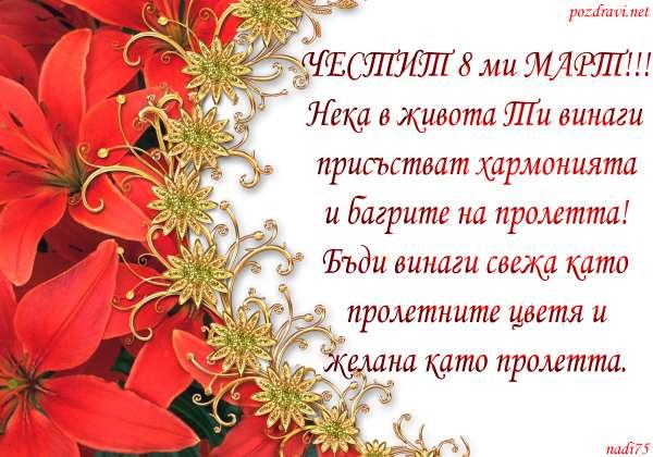 Топ-10 любимых и лучших болгарских праздников