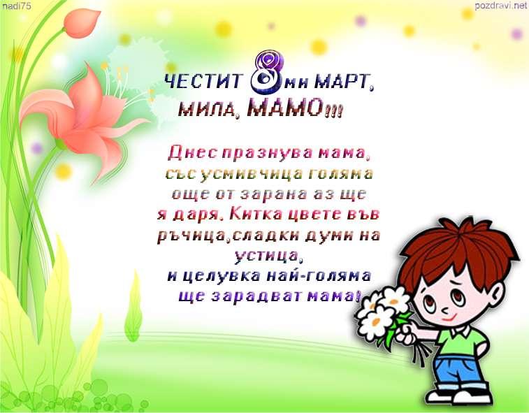 Поздравление на марта маме