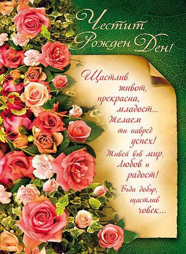 Поздравление с днем рождения женщине на болгарском языке