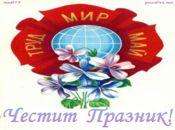 Ден на труда, Глобус, 1 май, цветя