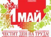 Международен ден на труда