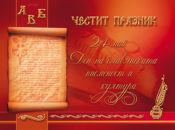Честит Празник 24 май! Ден на славянската писменост и култура