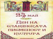 Ден на славянската писменост и култура