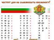 Честит ден на славянската писменост.