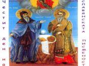 Кирил и Методи - икона