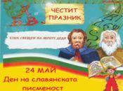 Ден на писмеността