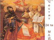 Кирил и Методии-икона