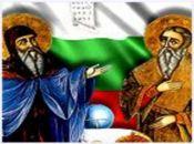 Ден на писмеността. Кирил и Методии на фона на българския флаг