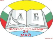 Ден на писмеността - символите