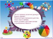 пожелание за деца