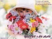 1 юни пожелание за децата на България