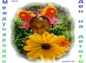 Ден на детето 1ви юни