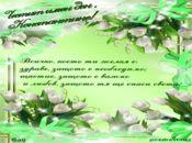 Честит Имен Ден  Константин