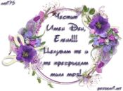 Честит имен ден Елена!