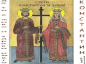 Константин и Елена Честит Имен Ден