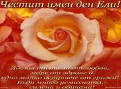 Честит Имен Ден Ели