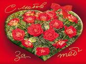 С любов за теб