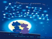 Звездите говорят че, аз те обичам. !