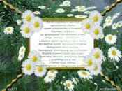 Цветен стих