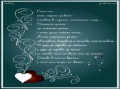 Любовен стих  за моя любим!!!