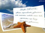 Любов с океански привкус