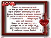 С любов за моята Любов!