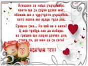 Усещане за  грешна любов ! Обичам те!