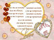 За  теб Любими
