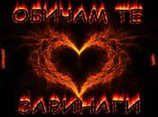 Любовта е огън