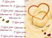 Любовта е  вечна!