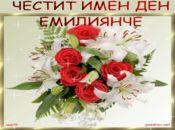 Честит имен ден Емилиянче