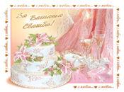 За Вашата Сватба! ..с любов...с любов...с любов