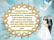 Влюбени свадбенни мечета!
