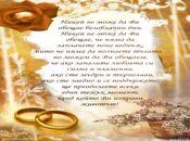 Свадбена картичка пожелание!