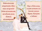 Пожелание за младоженци!