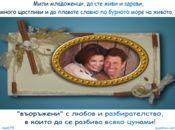 Свадбени поздрави пожелания!