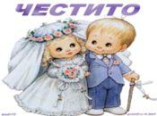 Наздравица за Младоженците!