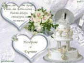 Пожелание към младоженци