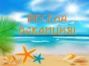 Весела ваканция на море