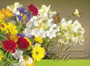 Колоритен букет - картичка за Цветница с много цветя и пеперуди!