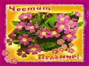 Цветница Християнски Празник!