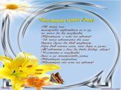 Поздрав за приятели с имена на цветя, Кремена!