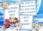 Честита Цветница на Маргарита,Петуния,Ружа