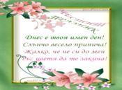 Честита Цветница Камелия,Калия!