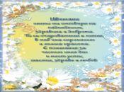 Честит имен ден Цветан!