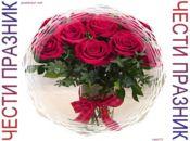 Магическа красота с букет рози!